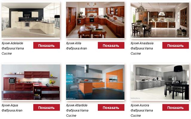 Выбор кухонного гарнитура в онлайн-каталоге italistyle